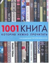 1001Книга, которую нужно прочитать